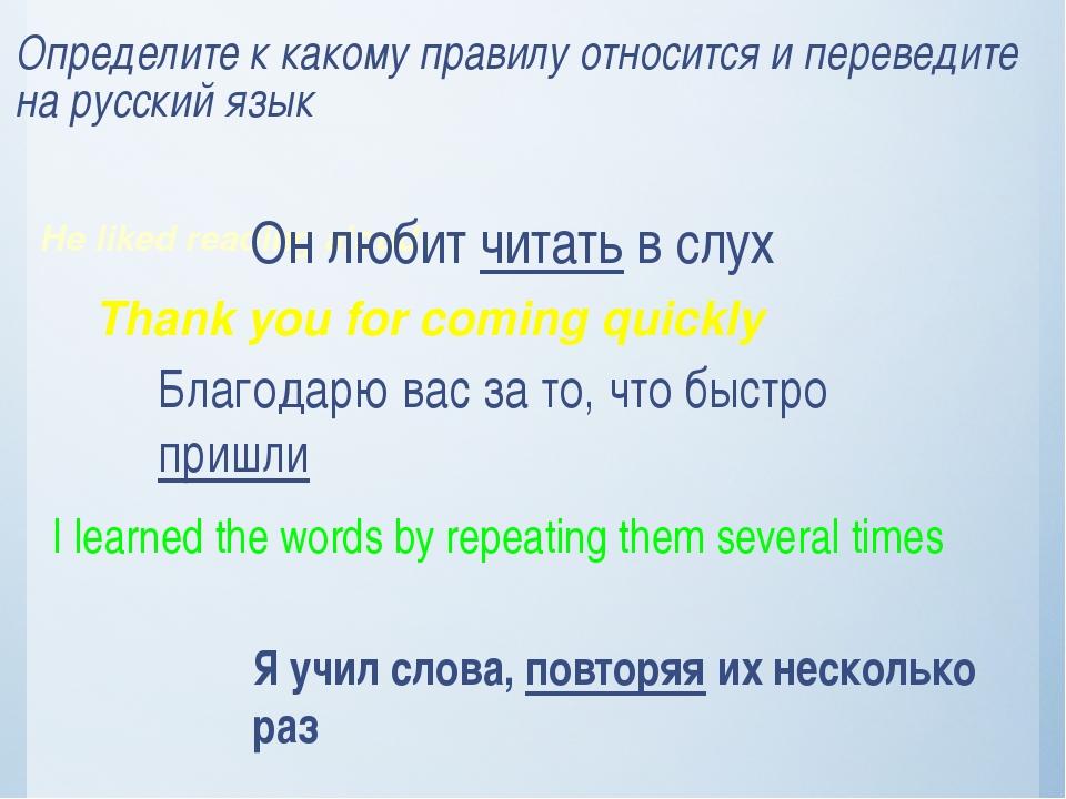 Определите к какому правилу относится и переведите на русский язык He liked r...