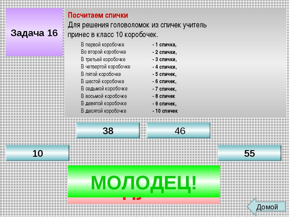 Задача 16 Посчитаем спички Для решения головоломок из спичек учитель принес в...