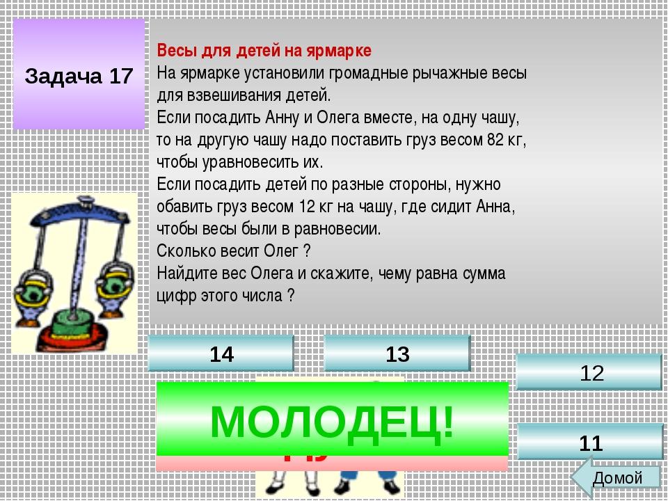 Задача 17 Весы для детей на ярмарке На ярмарке установили громадные рычажные...
