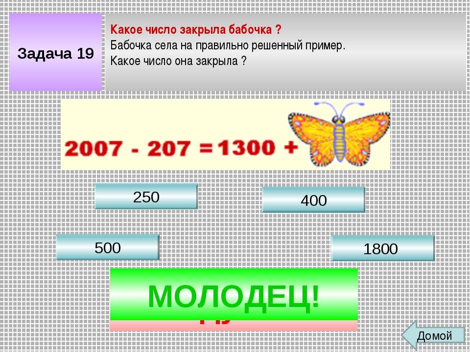 Задача 19 Какое число закрыла бабочка ? Бабочка села на правильно решенный пр...