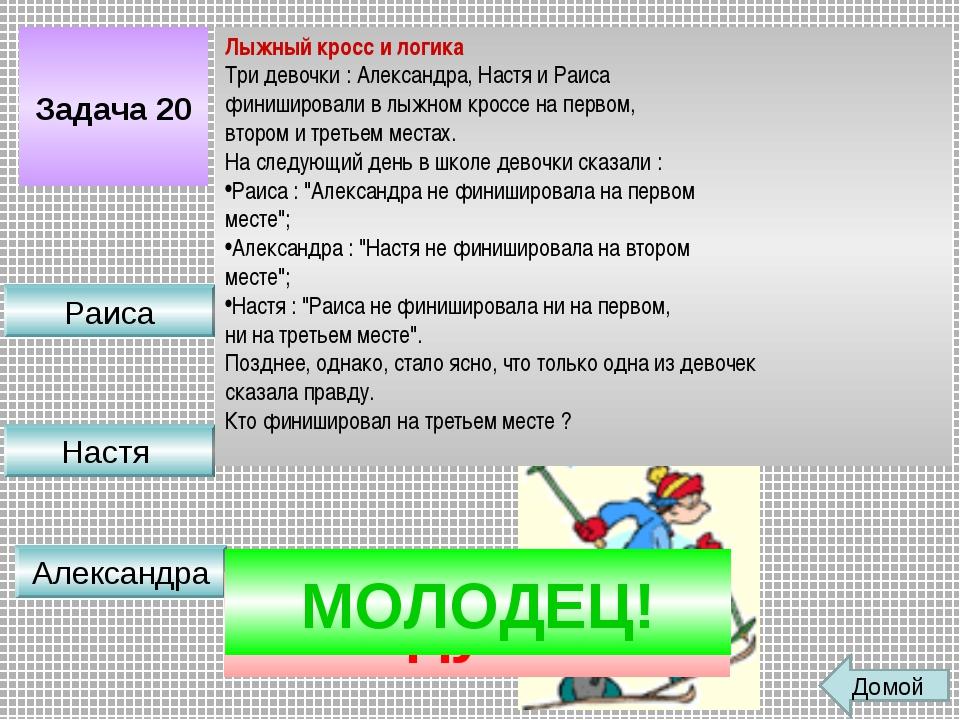 Задача 20 Лыжный кросс и логика Три девочки : Александра, Настя и Раиса финиш...