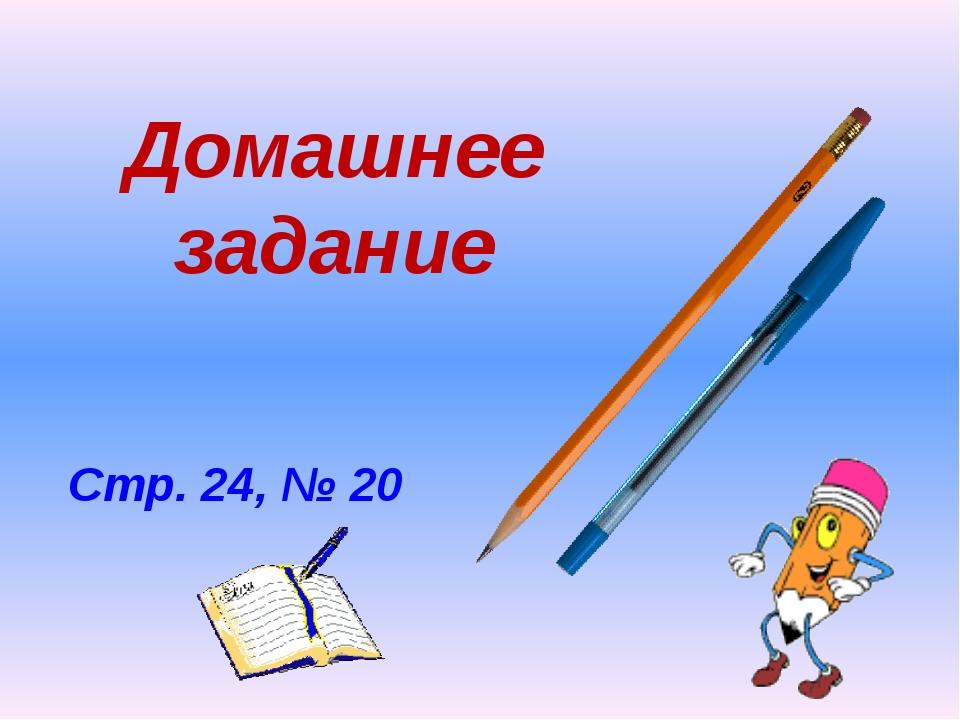 Домашнее задание Стр. 24, № 20