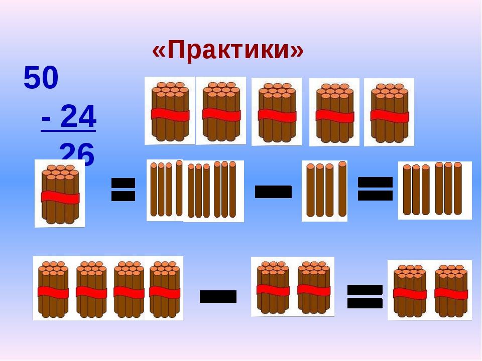 50 - 24 26 «Практики»