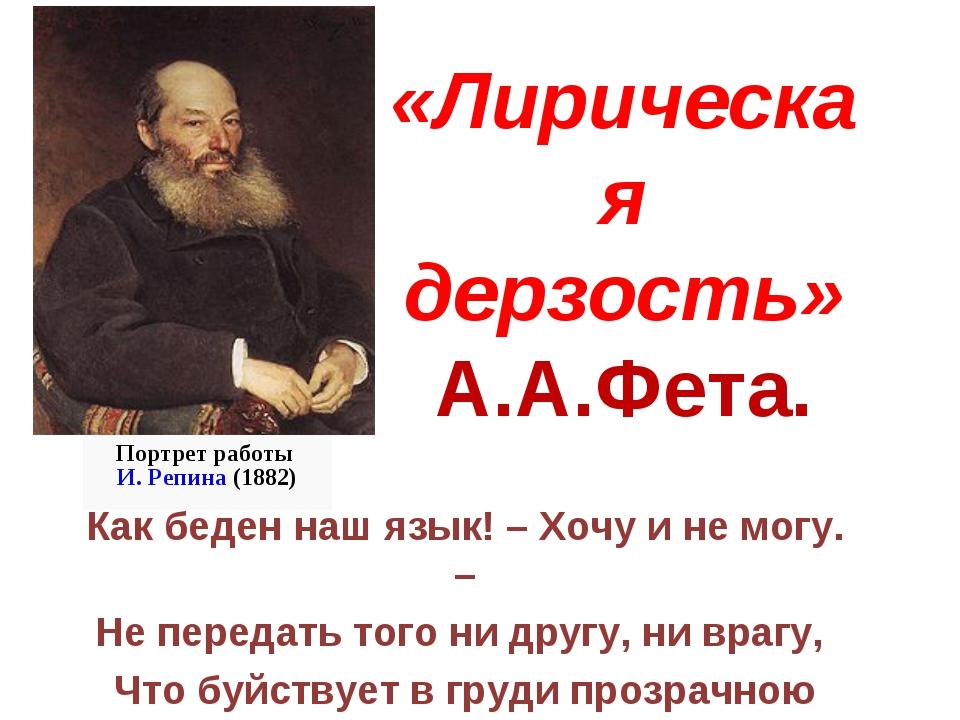 «Лирическая дерзость» А.А.Фета. Как беден наш язык! – Хочу и не могу. – Не пе...