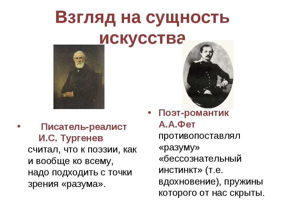 Взгляд на сущность искусства Писатель-реалист И.С. Тургенев считал, что к поэ...