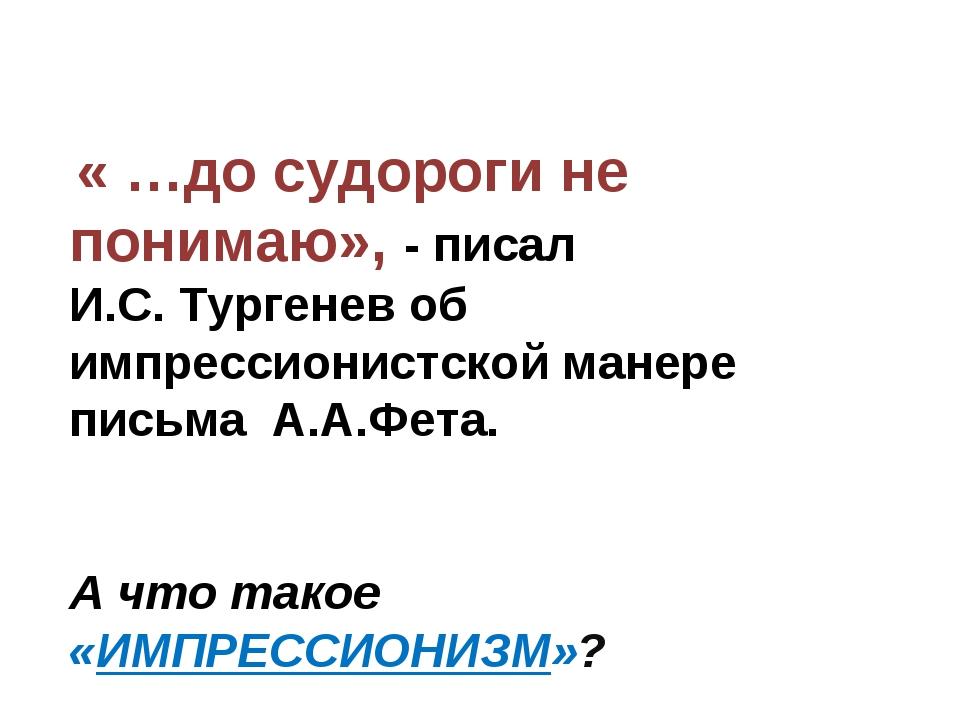 « …до судороги не понимаю», - писал И.С. Тургенев об импрессионистской манер...