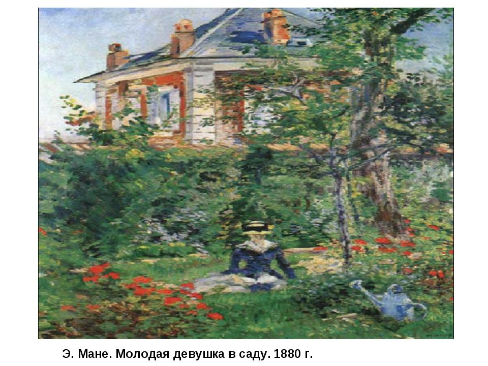 Э. Мане. Молодая девушка в саду. 1880 г.