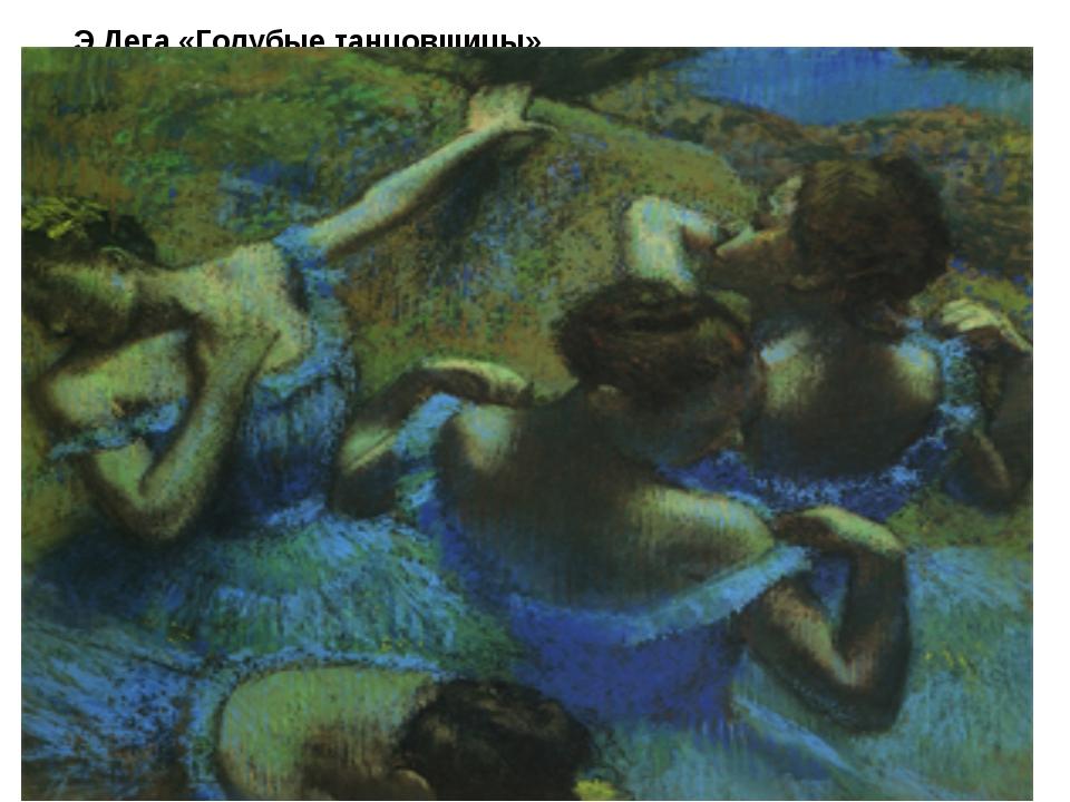 Э.Дега «Голубые танцовщицы»