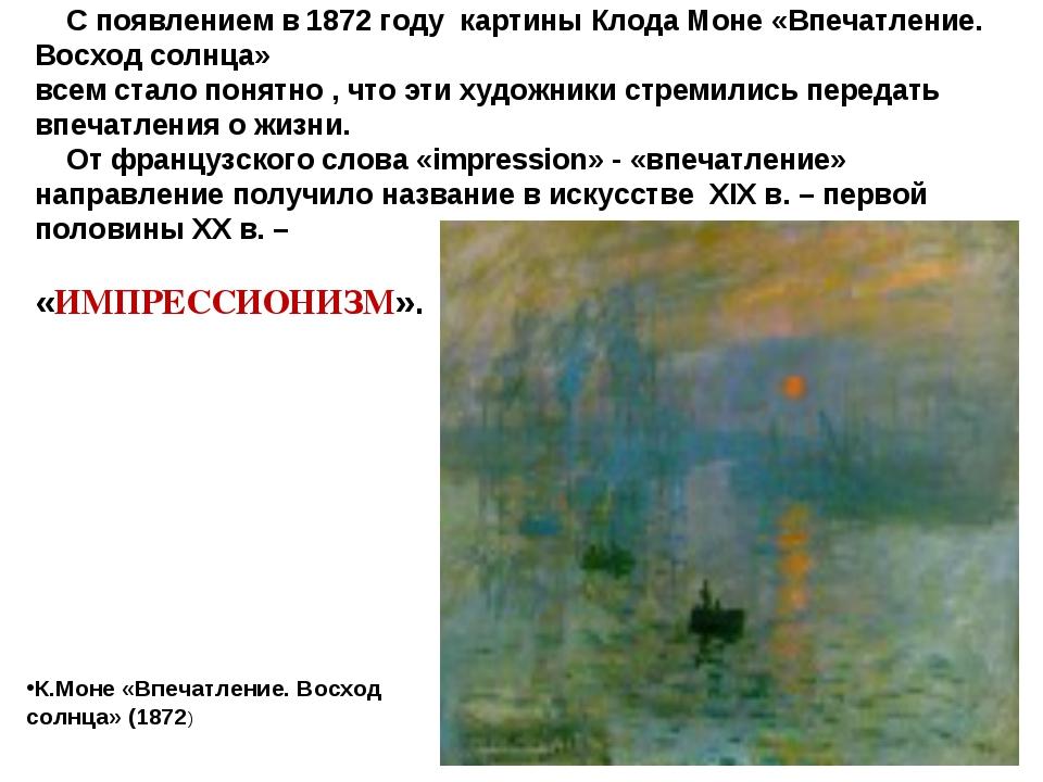 С появлением в 1872 году картины Клода Моне «Впечатление. Восход солнца» все...