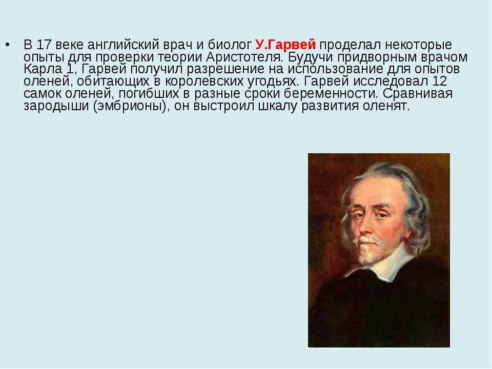В 17 веке английский врач и биолог У.Гарвей проделал некоторые опыты для про...