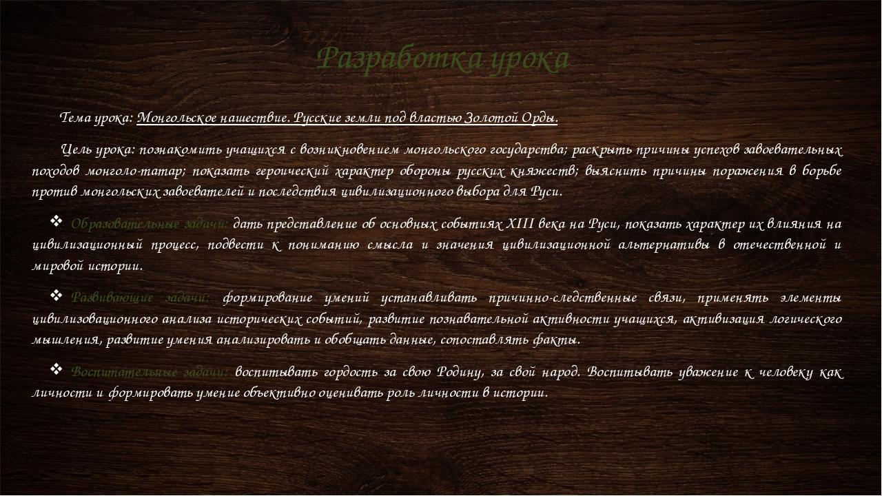 Разработка урока Тема урока: Монгольское нашествие. Русские земли под властью...