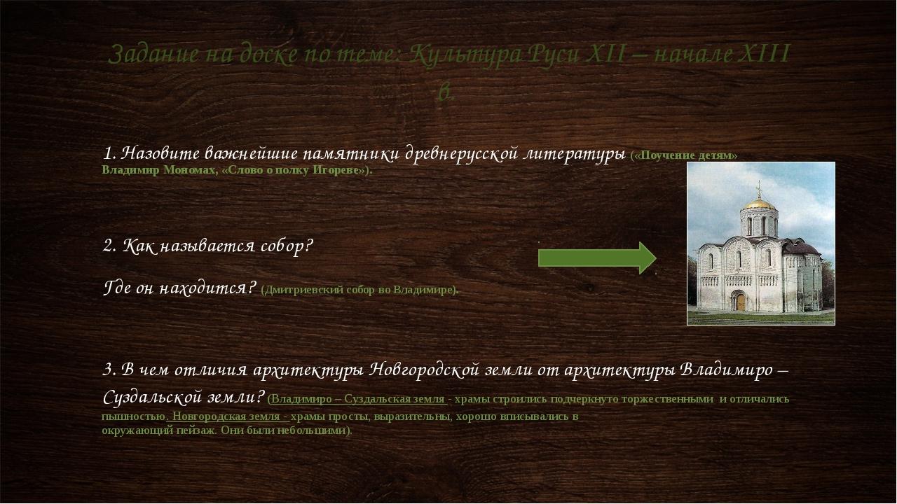 Задание на доске по теме: Культура Руси XII – начале XIII в. 1. Назовите важн...