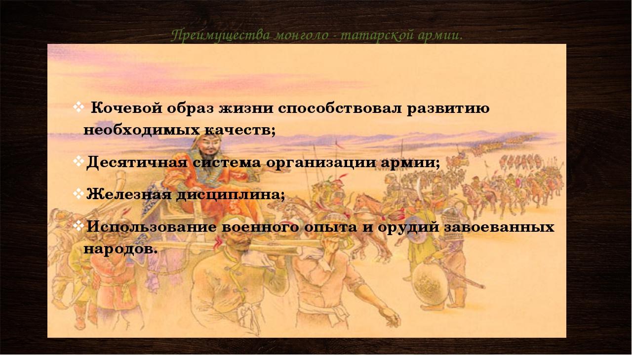 Преимущества монголо - татарской армии. Кочевой образ жизни способствовал раз...