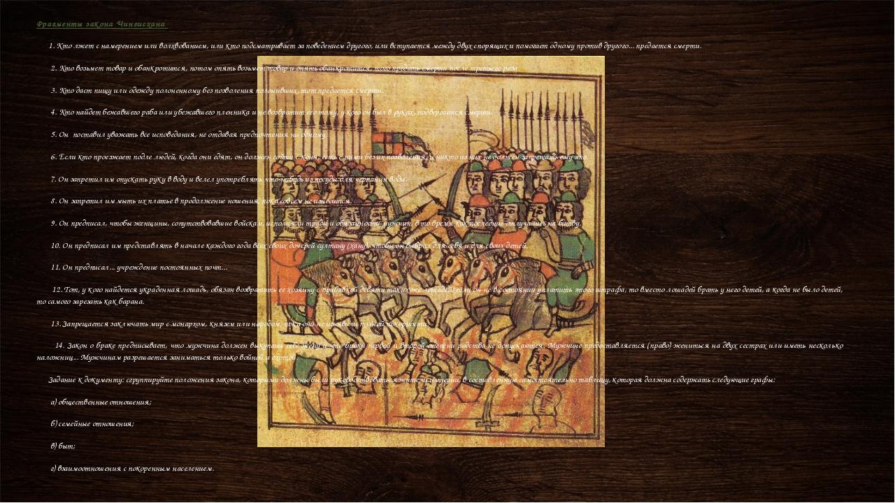 Фрагменты закона Чингисхана 1. Кто лжет с намерением или волхвованием, или к...