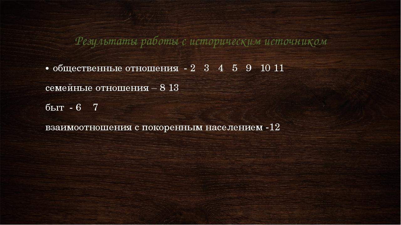 Результаты работы с историческим источником общественные отношения - 2 3 4 5...