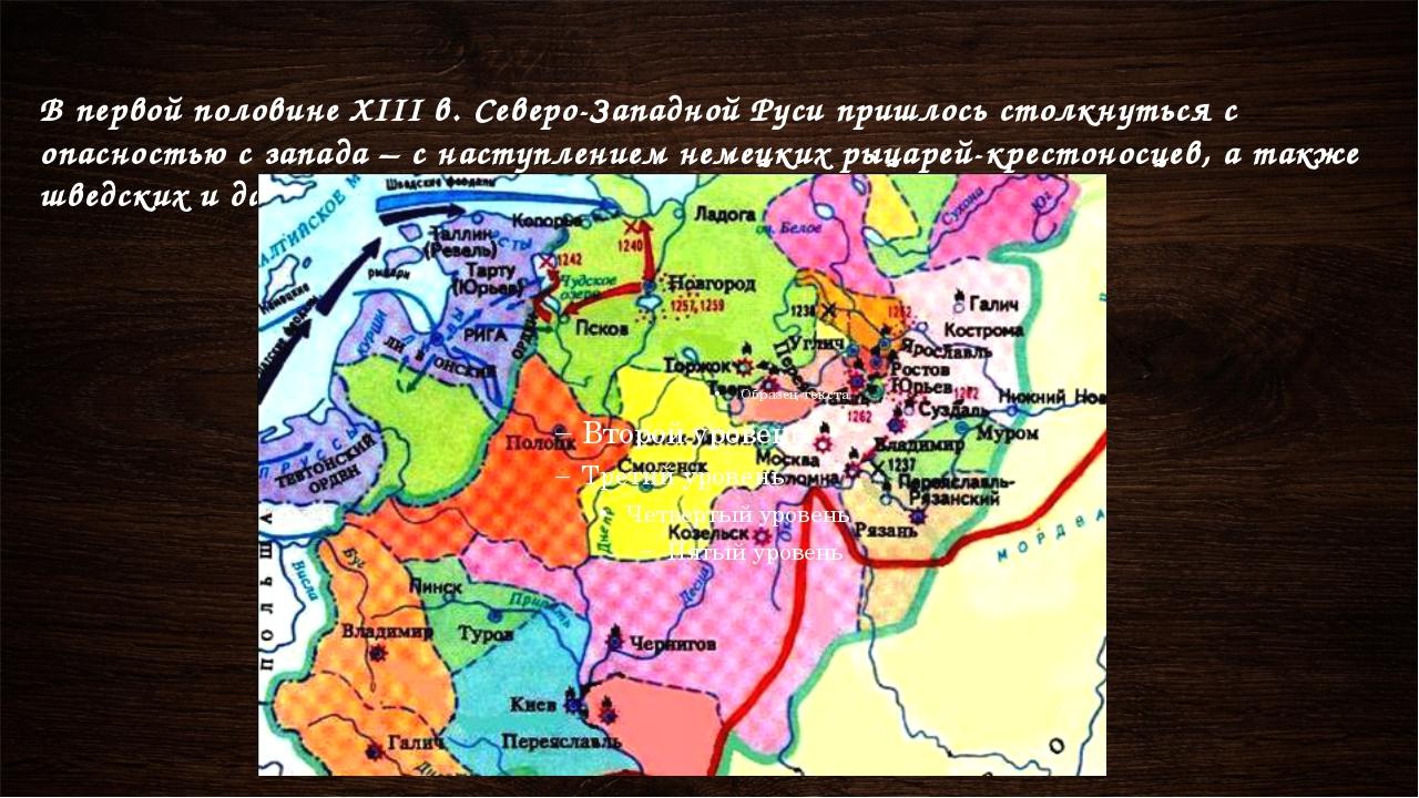 В первой половине XIII в. Северо-Западной Руси пришлось столкнуться с опасно...