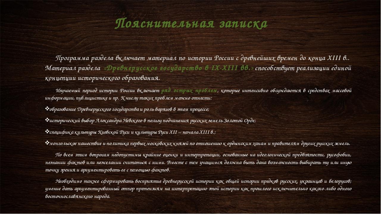 Пояснительная записка Программа раздела включает материал по истории России с...
