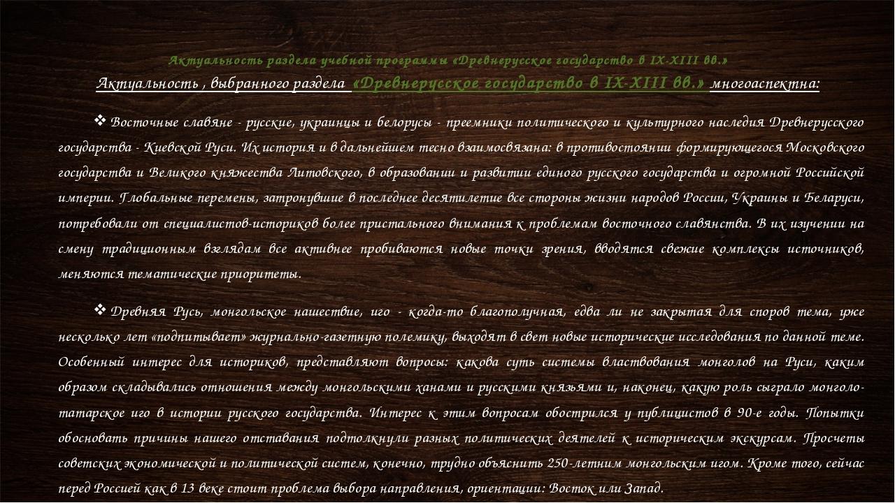 Актуальность , выбранного раздела «Древнерусское государство в IX-XIII вв.» м...