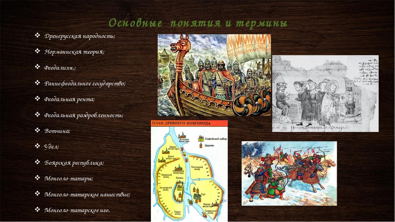 Дренерусская народность; Норманнская теория; Феодализм,; Раннефеодальное госу...