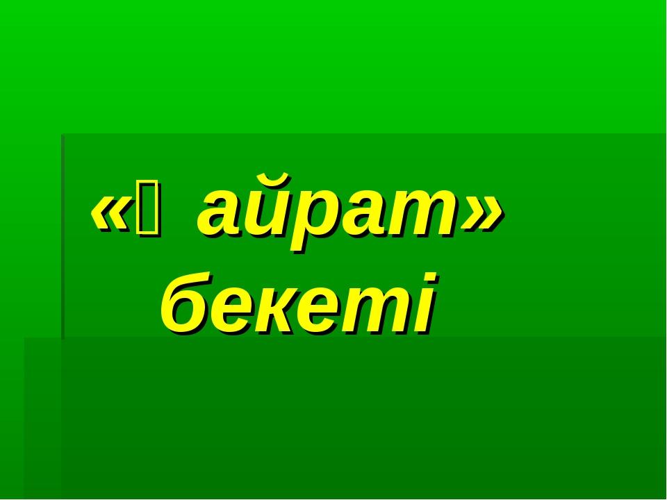 «Қайрат» бекеті