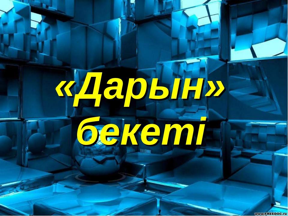 «Дарын» бекеті