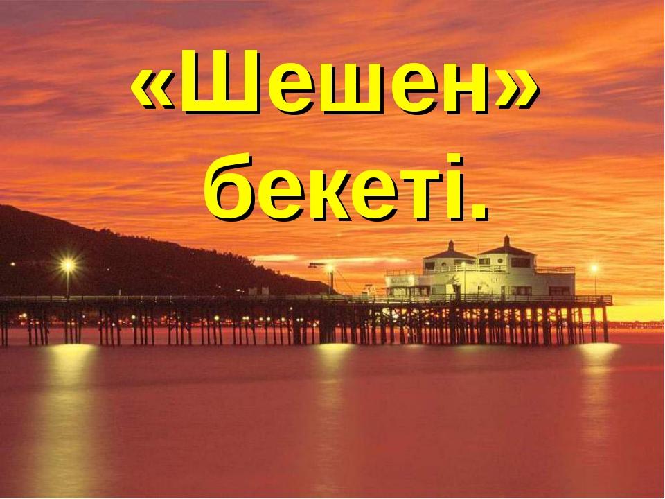 «Шешен» бекеті.