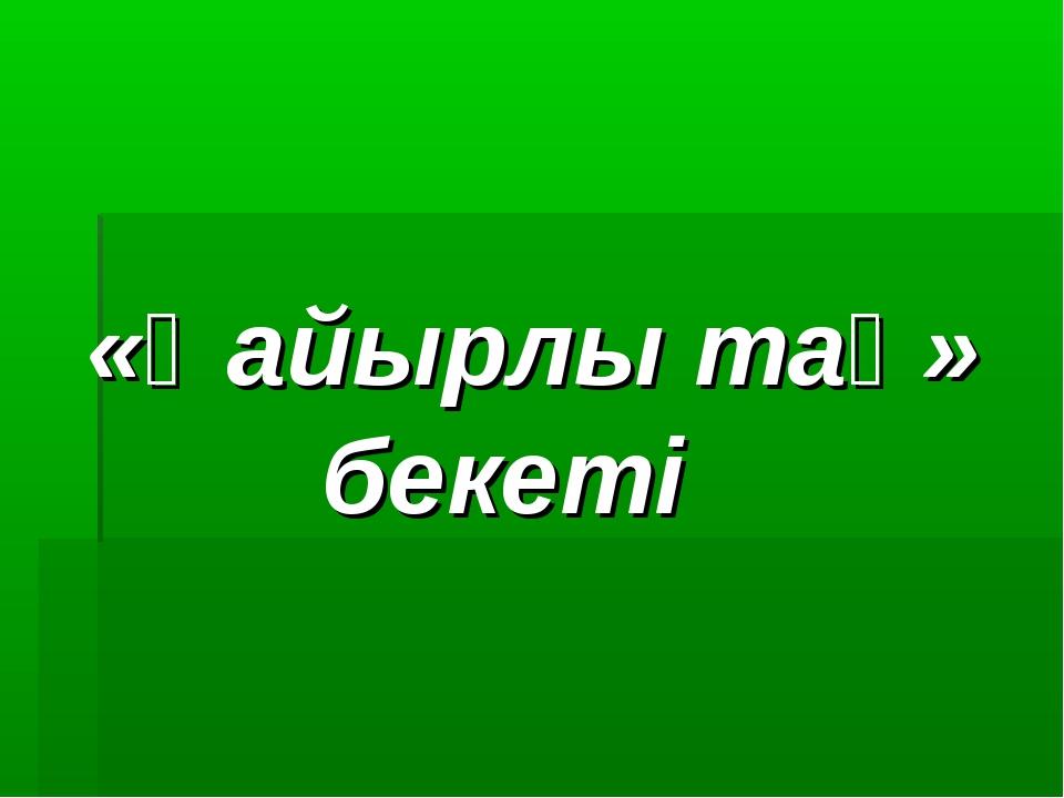 «Қайырлы таң» бекеті