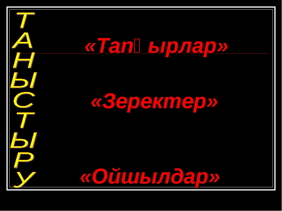 «Тапқырлар» «Зеректер» «Ойшылдар»