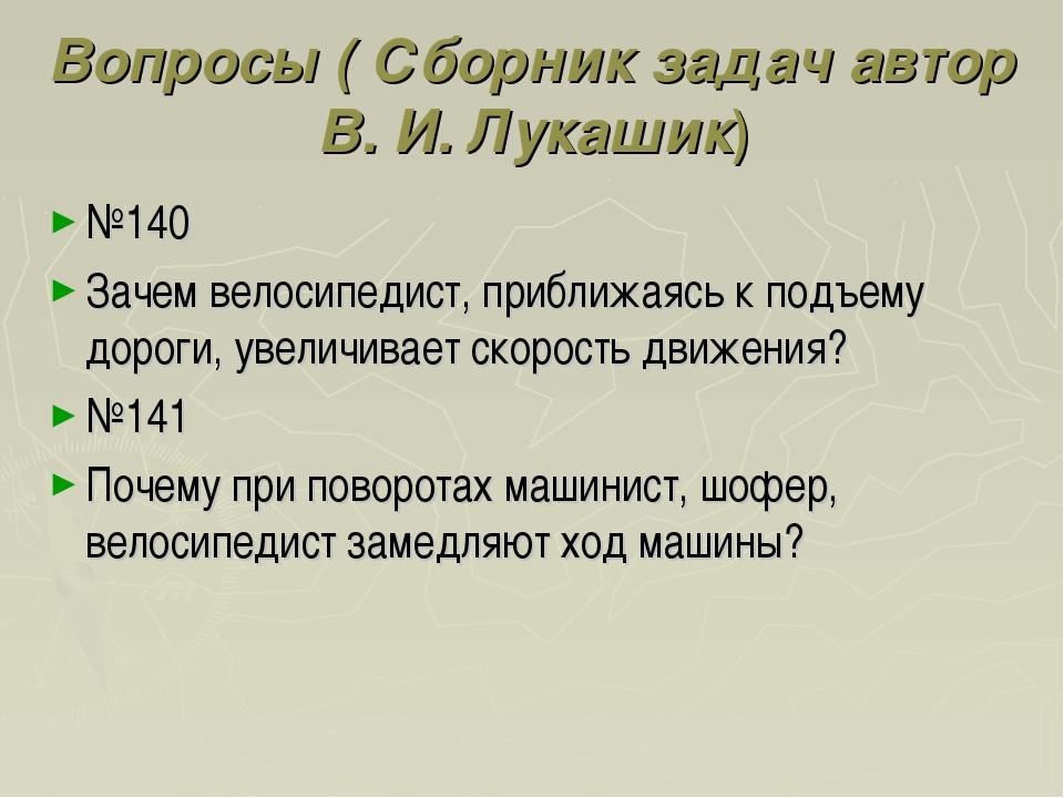 Вопросы ( Сборник задач автор В. И. Лукашик) №140 Зачем велосипедист, приближ...