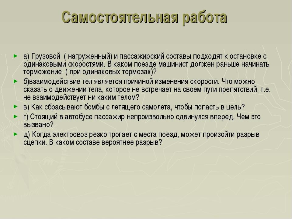 Самостоятельная работа а) Грузовой ( нагруженный) и пассажирский составы подх...