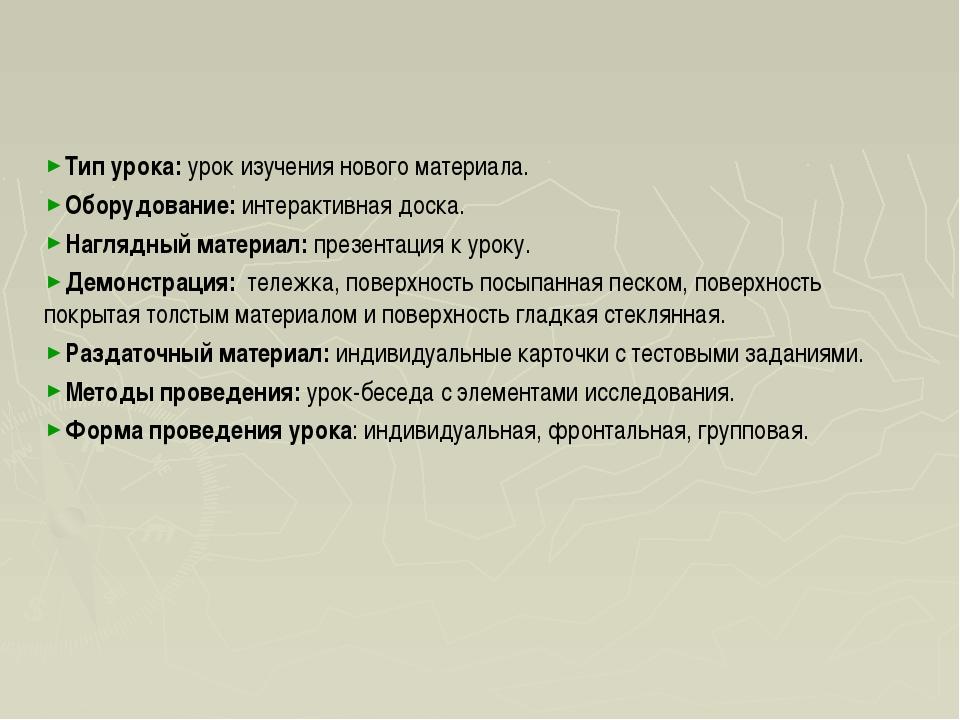 Тип урока: урок изучения нового материала. Оборудование: интерактивная доска...