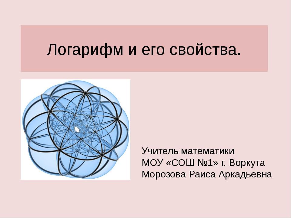 Логарифм и его свойства. Учитель математики МОУ «СОШ №1» г. Воркута Морозова...