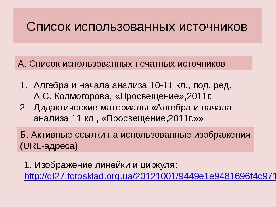Список использованных источников А. Список использованных печатных источников...