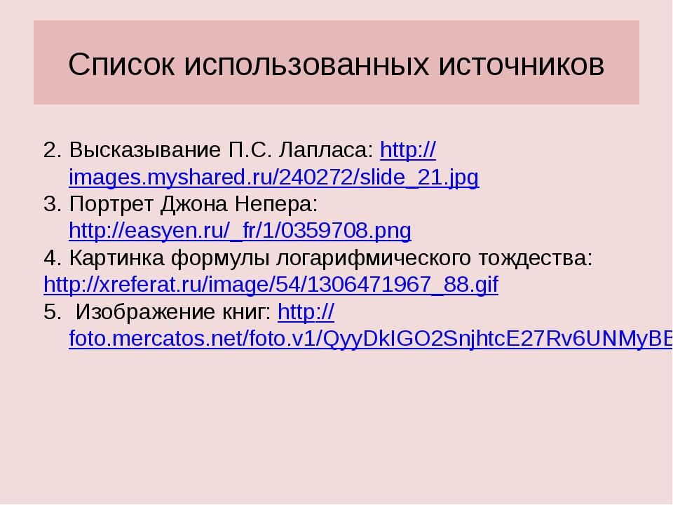 Список использованных источников Высказывание П.С. Лапласа: http://images.mys...