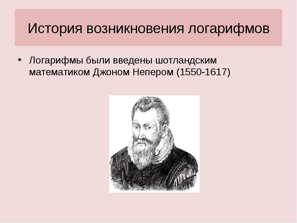 Логарифмы были введены шотландским математиком Джоном Непером (1550-1617) Ист...