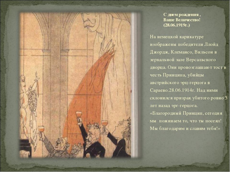 С днем рождения , Ваше Величество! (28.06.1919г.) На немецкой карикатуре изоб...