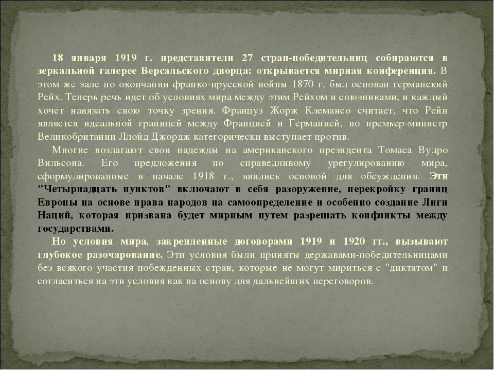 18 января 1919 г. представители 27 стран-победительниц собираются в зеркально...