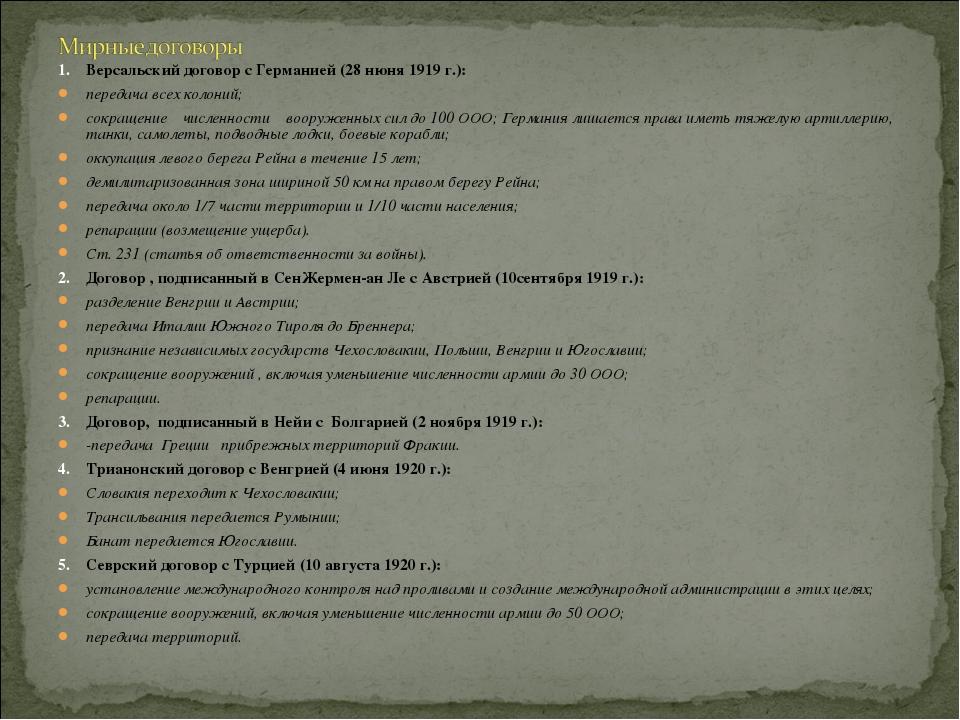 1.Версальский договор с Германией (28 нюня 1919 г.): передача всех колоний;...