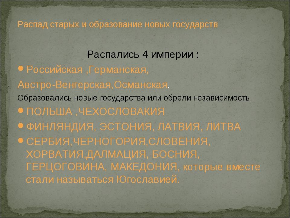Распад старых и образование новых государств Распались 4 империи : Российская...