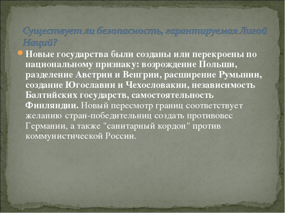Новые государства были созданы или перекроены по национальному признаку: возр...