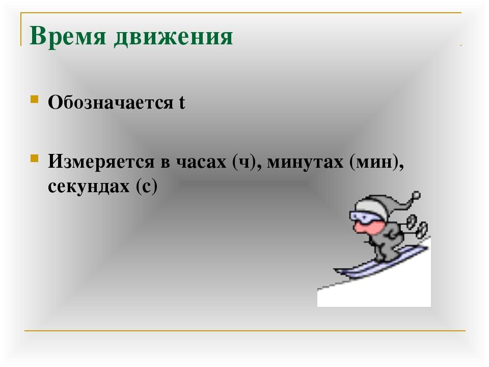 Время движения Обозначается t Измеряется в часах (ч), минутах (мин), секундах...