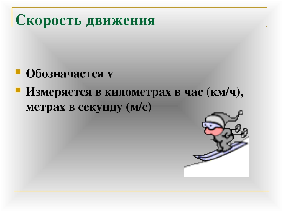 Скорость движения Обозначается v Измеряется в километрах в час (км/ч), метрах...