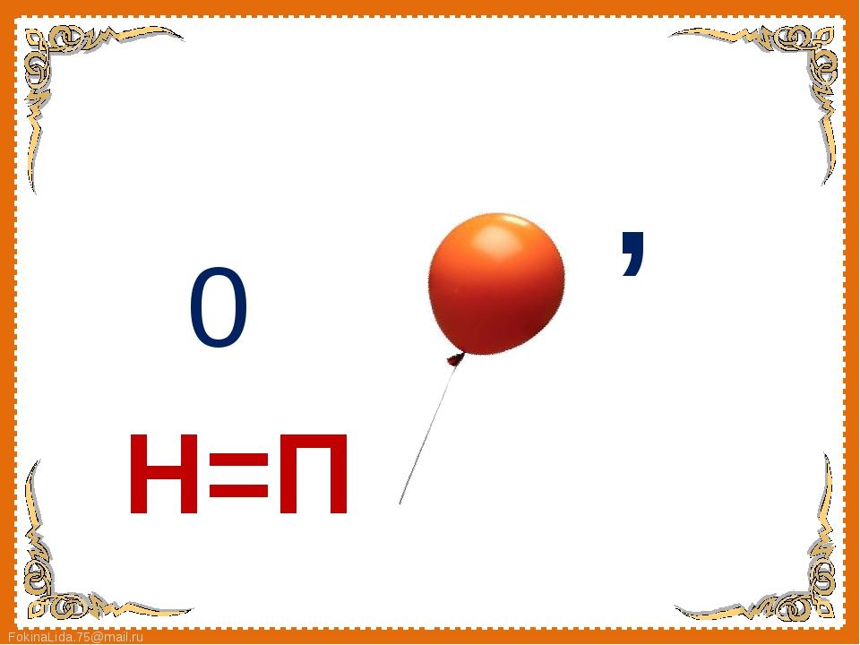 0       Н=П
