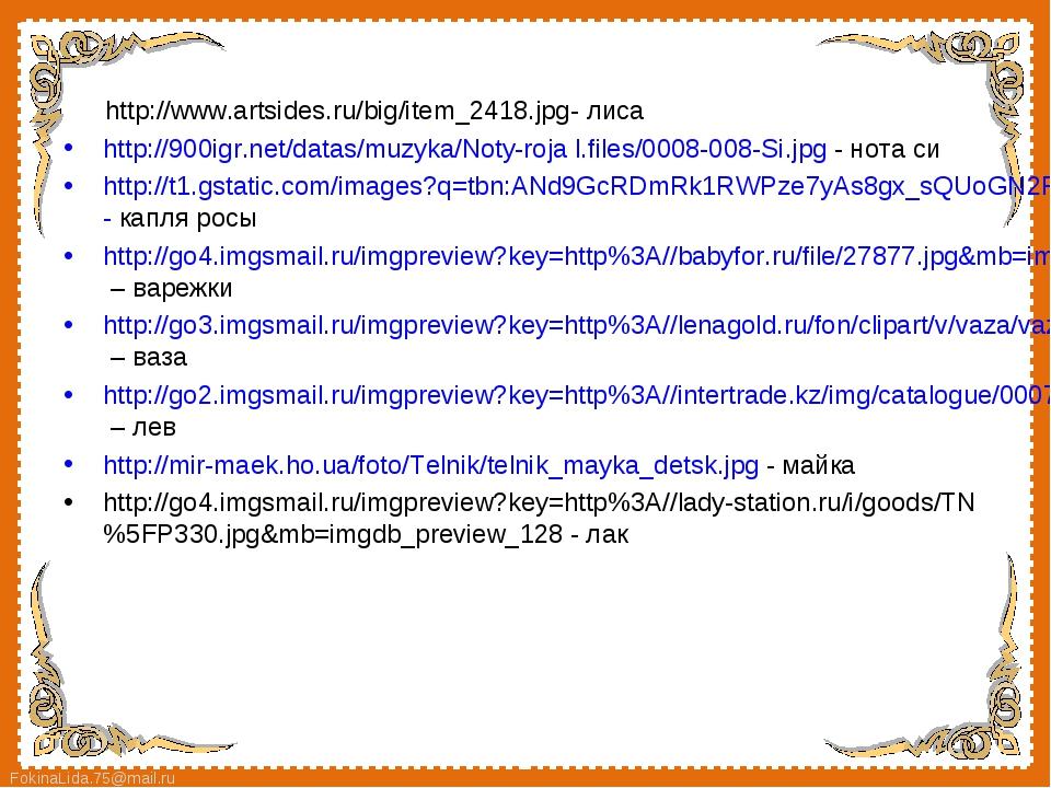 http://900igr.net/datas/muzyka/Noty-roja l.files/0008-008-Si.jpg - нота си h...