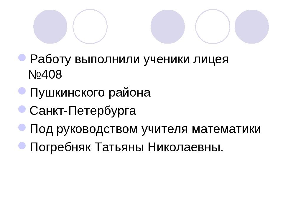 Работу выполнили ученики лицея №408 Пушкинского района Санкт-Петербурга Под р...