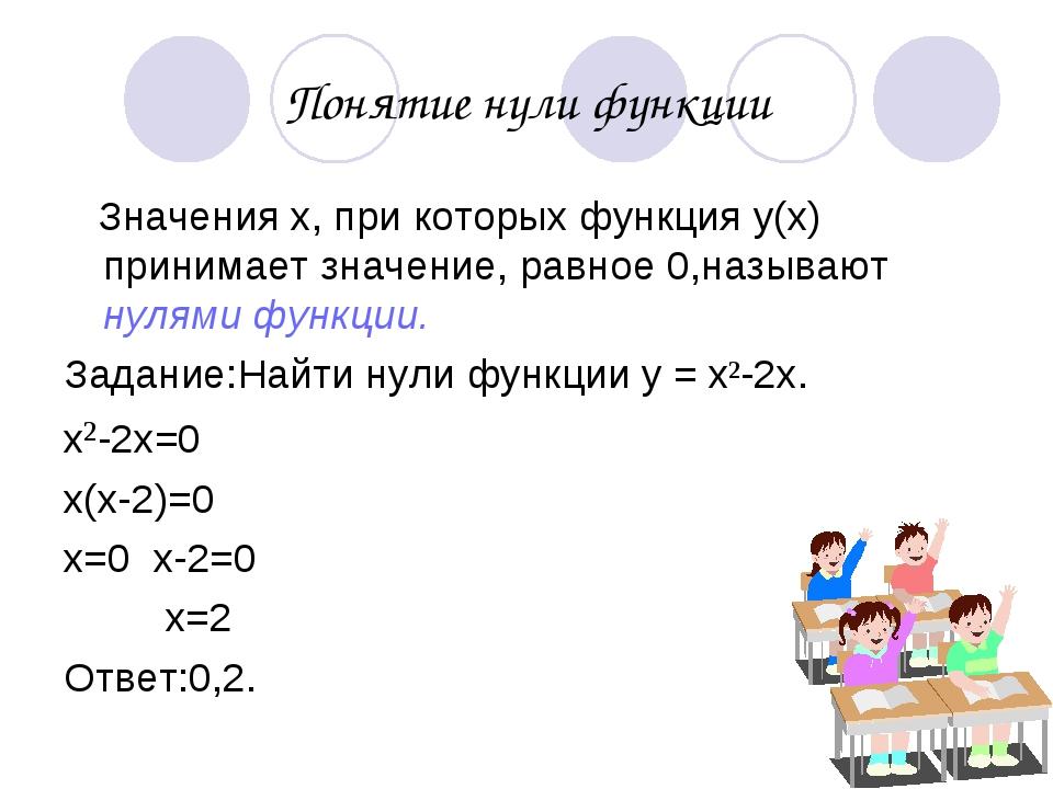 Понятие нули функции Значения х, при которых функция у(х) принимает значение,...