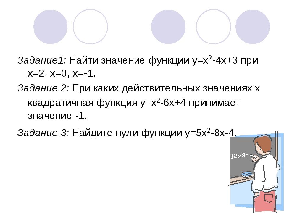 Задание1: Найти значение функции у=х²-4х+3 при х=2, х=0, х=-1. Задание 2: При...