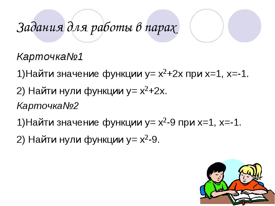 Задания для работы в парах Карточка№1 1)Найти значение функции у= х²+2х при х...