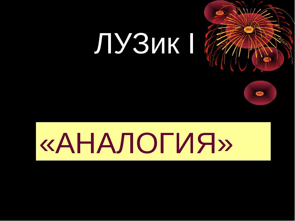 ЛУЗик I «АНАЛОГИЯ»