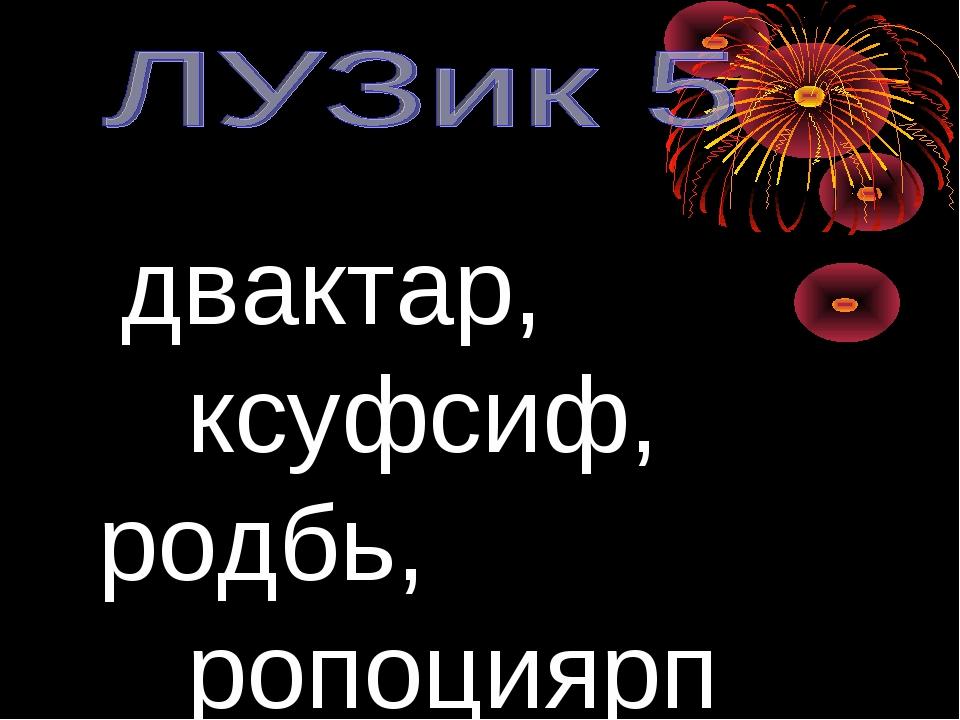 двактар, ксуфсиф, родбь, ропоциярп